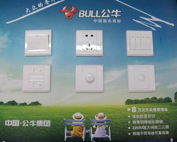公牛系列展板4-麦特净水器-阜新公牛电器墙壁开关总